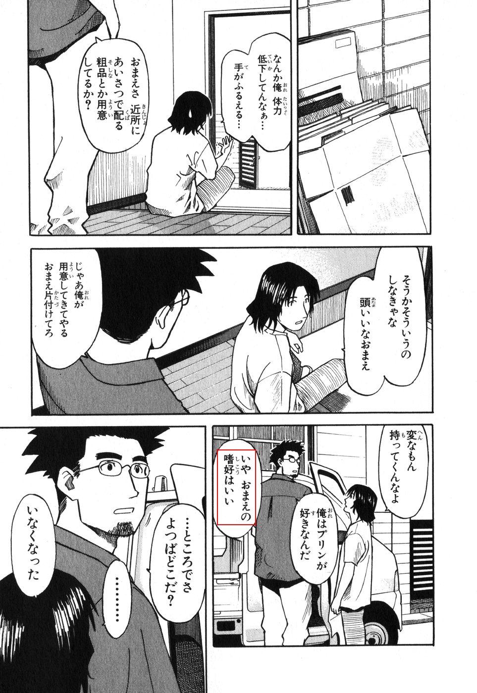 Explain what a mango anime